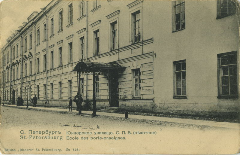 Постер Санкт-Петербург - старые фотографии Юнкерское училищеСанкт-Петербург - старые фотографии<br>Постер на холсте или бумаге. Любого нужного вам размера. В раме или без. Подвес в комплекте. Трехслойная надежная упаковка. Доставим в любую точку России. Вам осталось только повесить картину на стену!<br>