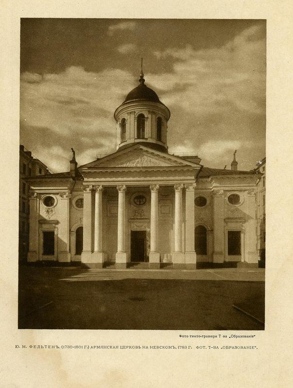 Постер Санкт-Петербург - старые фотографии Армянская церковьСанкт-Петербург - старые фотографии<br>Постер на холсте или бумаге. Любого нужного вам размера. В раме или без. Подвес в комплекте. Трехслойная надежная упаковка. Доставим в любую точку России. Вам осталось только повесить картину на стену!<br>