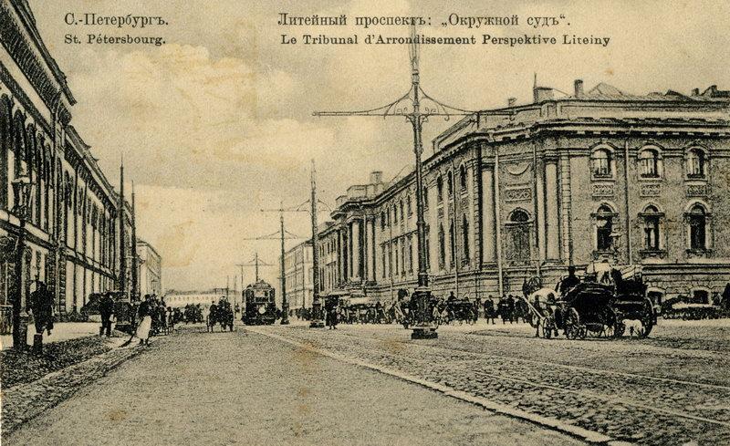 Постер Санкт-Петербург - старые фотографии Литейный проспектСанкт-Петербург - старые фотографии<br>Постер на холсте или бумаге. Любого нужного вам размера. В раме или без. Подвес в комплекте. Трехслойная надежная упаковка. Доставим в любую точку России. Вам осталось только повесить картину на стену!<br>