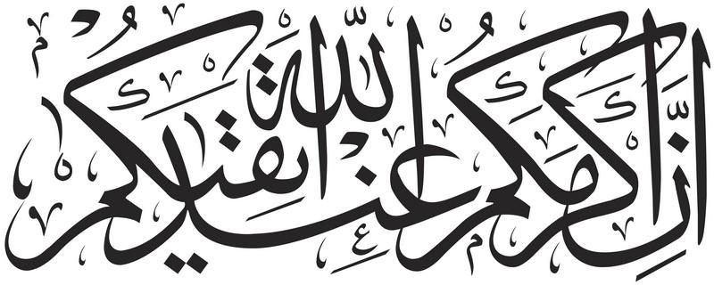 Наклейка «Арабский»Надписи<br><br>