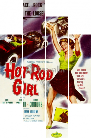 Модульное панно Hot Rod Girl, Chicken race, Rock 'n Roll, Youth on the Loose,